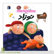 کتاب دایره المعارف کوچک من 21 (درباره نوزاد) نشر محراب قلم