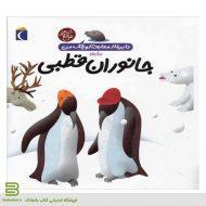کتاب دایره المعارف کوچک من 23 (درباره جانوران قطبی) نشر محراب قلم