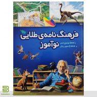 کتاب فرهنگنامه طلايی نوآموز از نشر طلایی