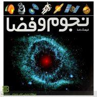 فرهنگنامه نجوم و فضا از نشر طلایی