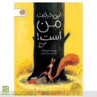 کتاب این درخت من است از نشر مهرسا