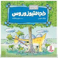 کتاب خجالتیوزوروس (از مجموعه احساسات دایناسوری) نشر نردبان