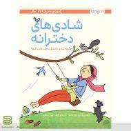 کتاب شادی های دخترانه