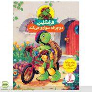 کتاب فرانکلین دوچرخه سواری می کند