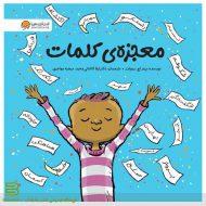 کتاب معجزه کلمات از نشر مهرسا