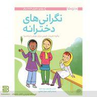 کتاب نگرانی های دخترانه