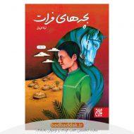 کتاب بچه های فرات از نشر جمکران