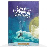 کتاب پرواز با پاراموتور را دوست دارم از نشر جمکران