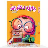 کتاب جایزه دخترانه از نشر جمکران