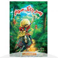 کتاب پسر چابک سوار نشر جمکران