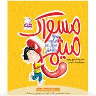 کتاب مسواک میثم از انتشارات جمال