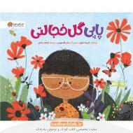 کتاب پاپی گل خجالتی از انتشارات مهرسا